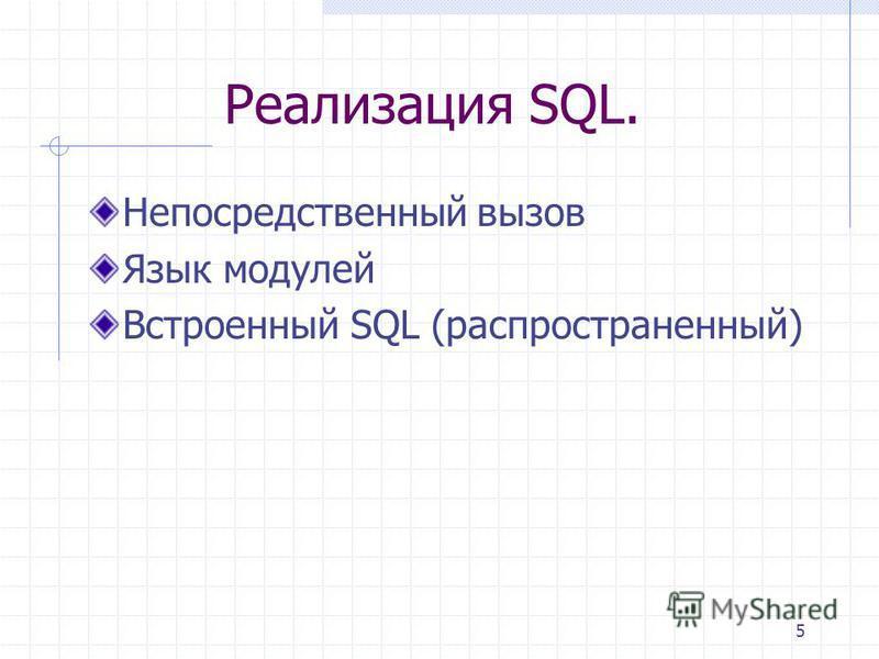 5 Реализация SQL. Непосредственный вызов Язык модулей Встроенный SQL (распространенный)