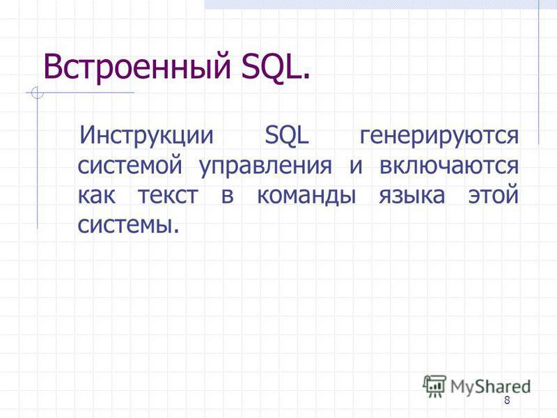 8 Встроенный SQL. Инструкции SQL генерируются системой управления и включаются как текст в команды языка этой системы.