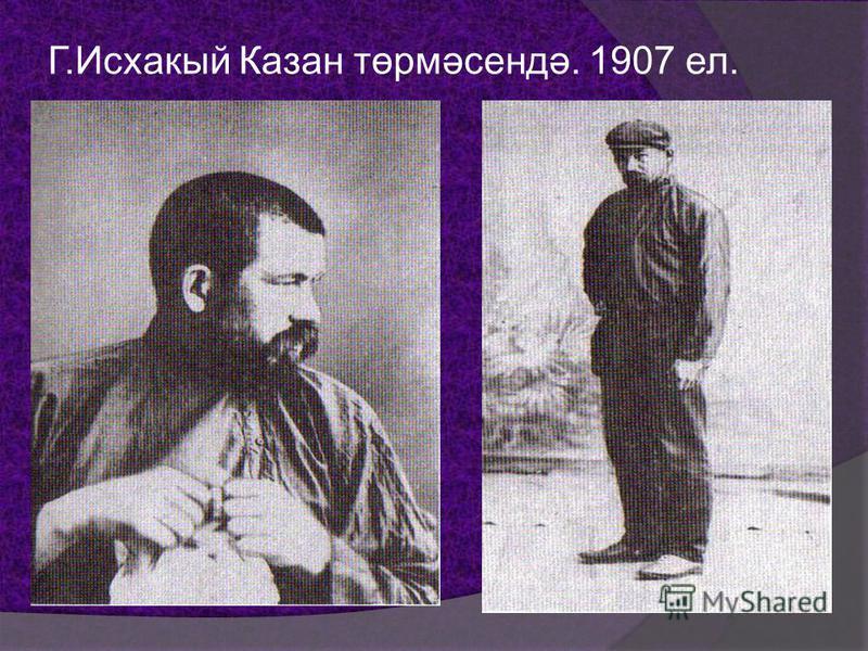 Г.Исхакый Казан төрмәсендә. 1907 ел.