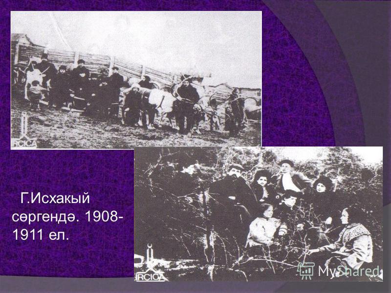 Г.Исхакый сөргендә. 1908- 1911 ел.