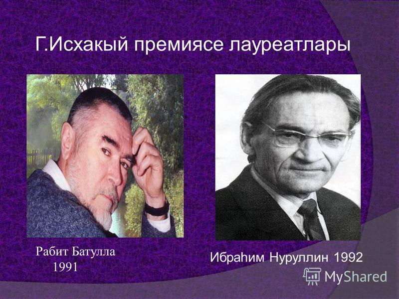 Г.Исхакый премиясе лауреатлары Рабит Батулла 1991 Ибраһим Нуруллин 1992