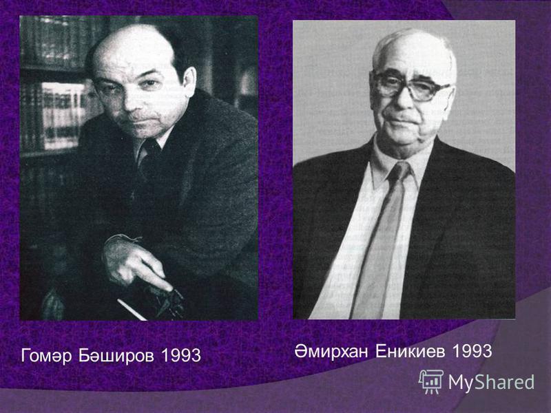 Әмирхан Еникиев 1993 Гомәр Бәширов 1993 Әмирхан Еникиев 1993