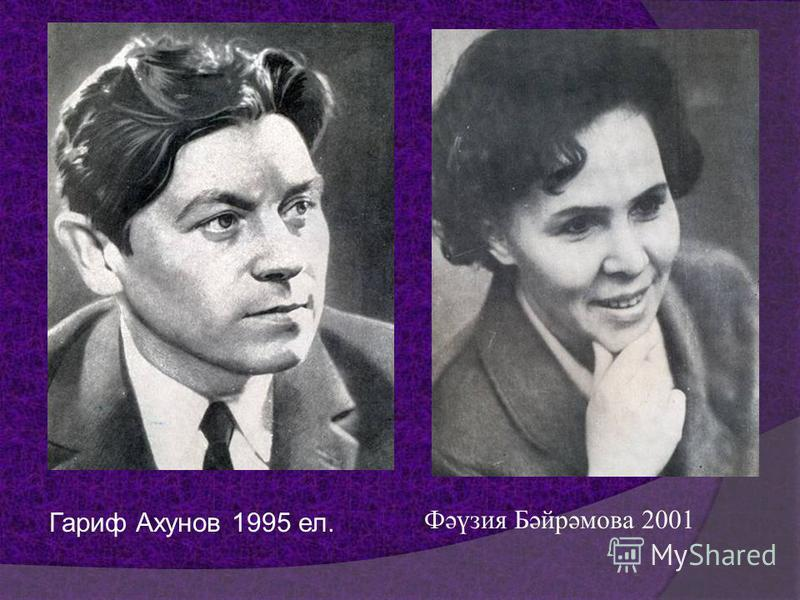 Фәүзия Бәйрәмова 2001 Гариф Ахунов 1995 ел.