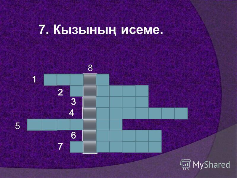 8 7 3 4 5 6 1 2 7 3 4 6 1 2 7 3 4 6 1 2 7 3 4 6 1 2 7 3 4 6 1 2 7 3 4 6 1 2 7 3 4 6 1 2 7 3 4 6 1 2 1 1 1 11 1 11 7. Кызының и семе.