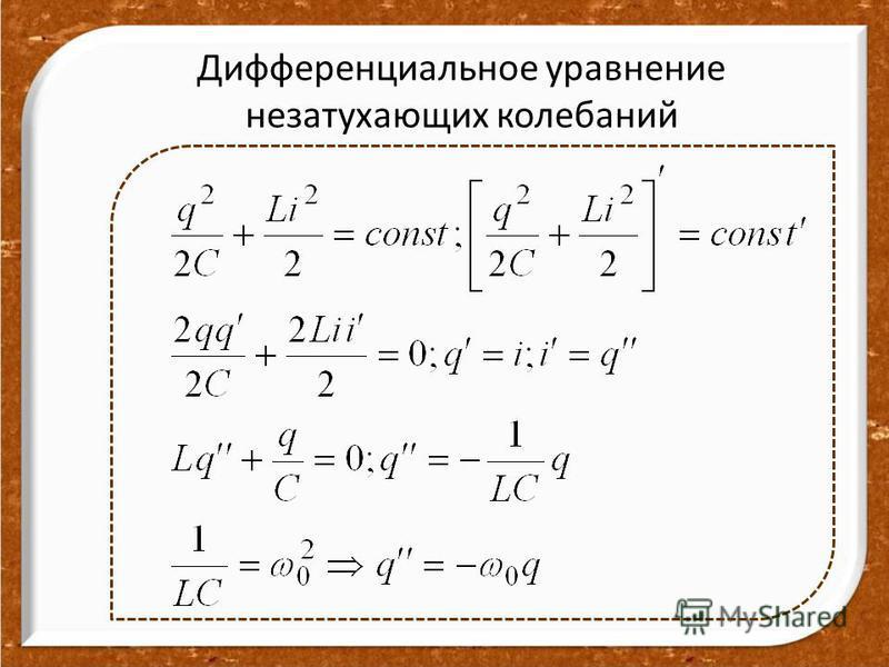 Дифференциальное уравнение незатухающих колебаний