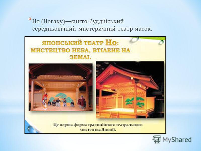 * Но (Ногаку)синто-буддійський середньовічний мистеричний театр масок.