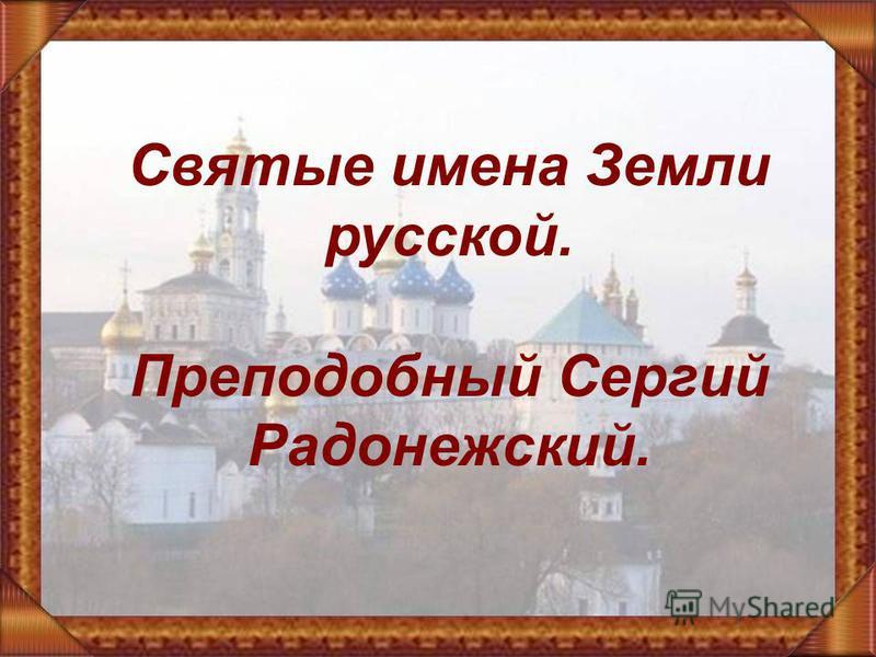 Святые имена Земли русской. Преподобный Сергий Радонежский.