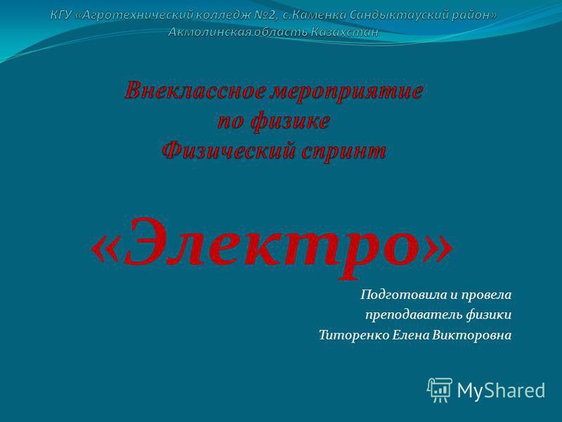 «Электро» Подготовила и провела преподаватель физики Титоренко Елена Викторовна