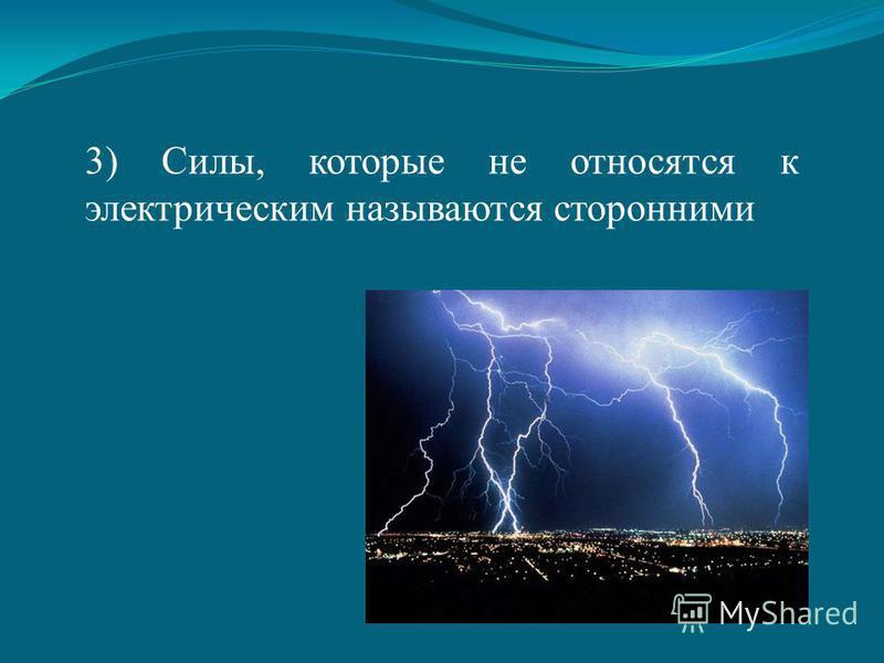3) Силы, которые не относятся к электрическим называются сторонними