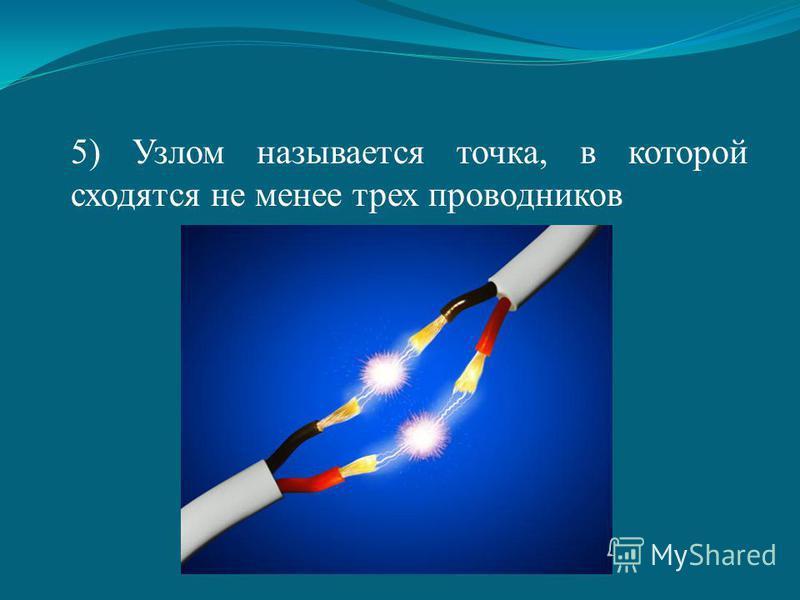 5) Узлом называется точка, в которой сходятся не менее трех проводников