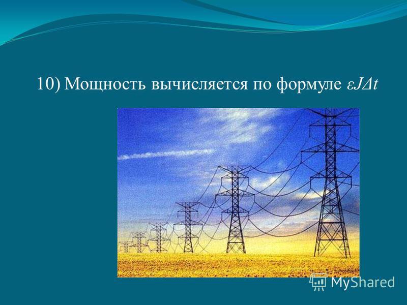 10) Мощность вычисляется по формуле εJΔt