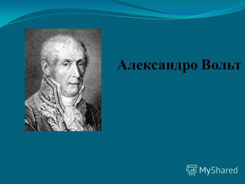 Александро Вольт