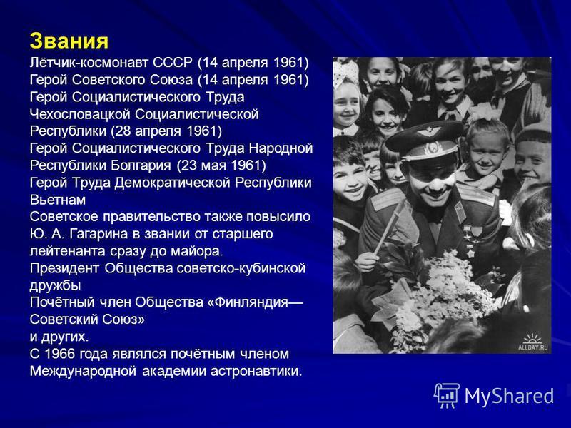 Звания Лётчик-космонавт СССР (14 апреля 1961) Герой Советского Союза (14 апреля 1961) Герой Социалистического Труда Чехословацкой Социалистической Республики (28 апреля 1961) Герой Социалистического Труда Народной Республики Болгария (23 мая 1961) Ге