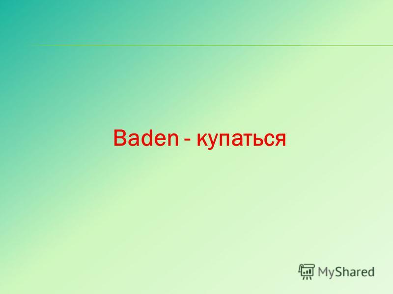 Baden - купаться