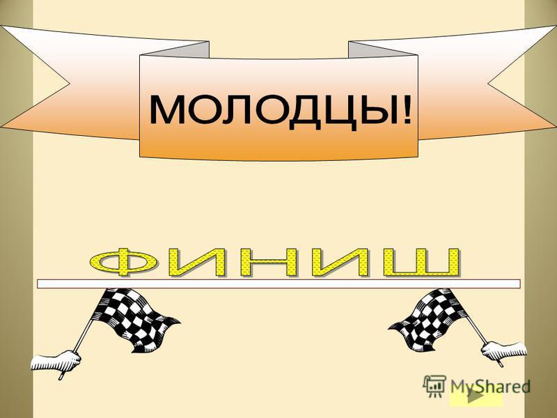 УЧ..НИК М..ДВЕДЬ Род..на