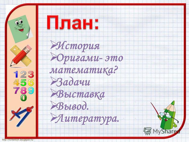 http://ton64ton.blogspot.ru/ История Оригами- это математика? Задачи Выставка Вывод. Литература.