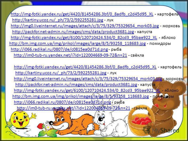 Интернет – источники: http://ucazka.ucoz.ru/_ld/1/47356071.jpghttp://ucazka.ucoz.ru/_ld/1/47356071. jpg - фон http://coolclip.ru/albums/food/berry/normal_berry002.jpghttp://coolclip.ru/albums/food/berry/normal_berry002. jpg - виктория http://cgfilm.n