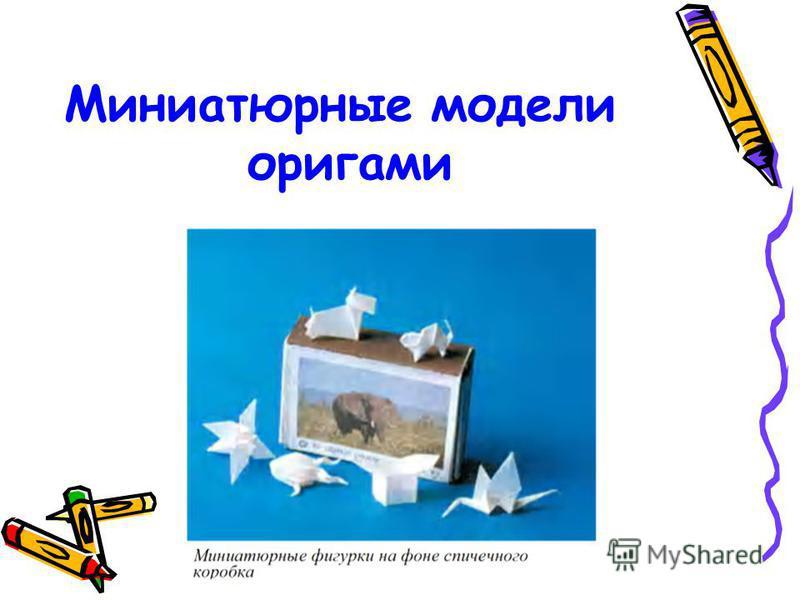 Миниатюрные модели оригами