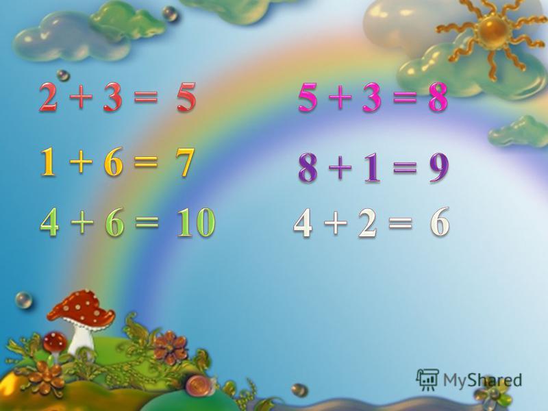 Комната математическая. Решите примеры.