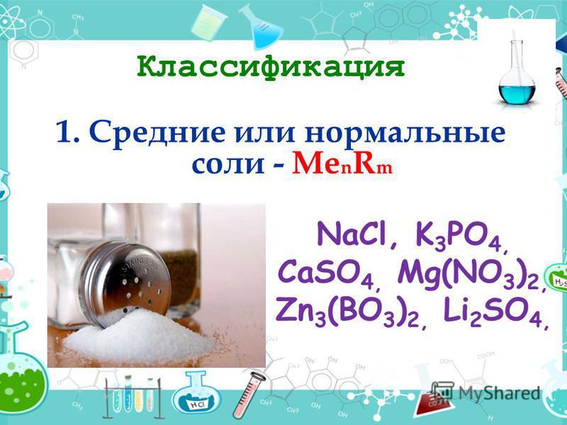 Формула кислоты Название кислоты Кислотный остаток Пример соли Название соли 1HFHFФтороводородная плавиковая -F-FNaFфторид 2HCl Хлороводородная соляная -ClKCl Хлорид 3HBrбромоводородная-BrLiBr Бромид 4HIHIиодоводородная-I-IRbIИодид 5H2SH2Sсероводород