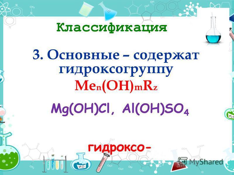 Классификация 2. Кислые – при неполном замещении водорода Ме n Н m R z NaHSO 3, KH 2 PO 4, Ca(HCO 3 ) 2 гидро-