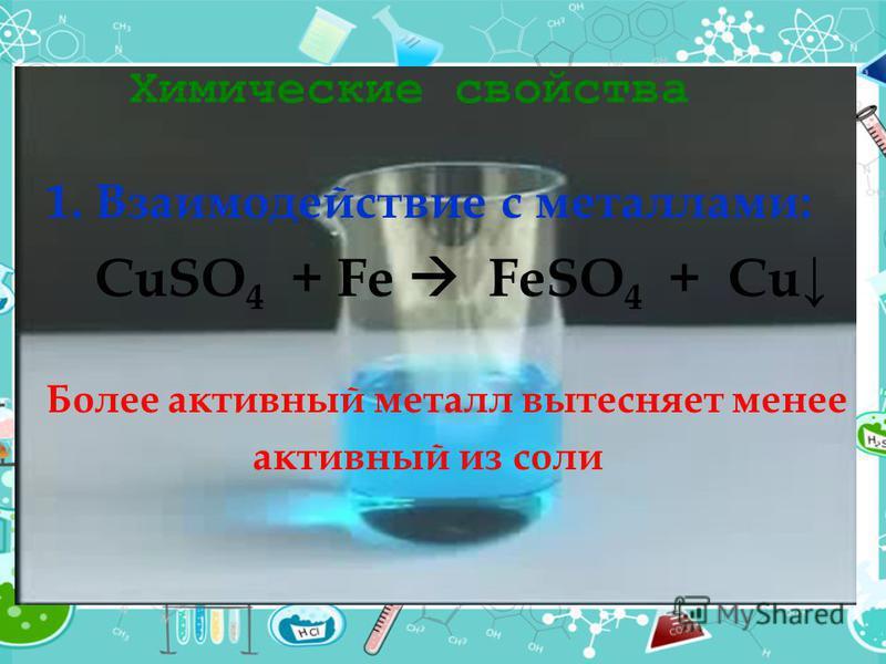 Классификация 4. Двойные – содержат два разных металла Ме 1 n Ме 2 m R z K 2 NaPO 4