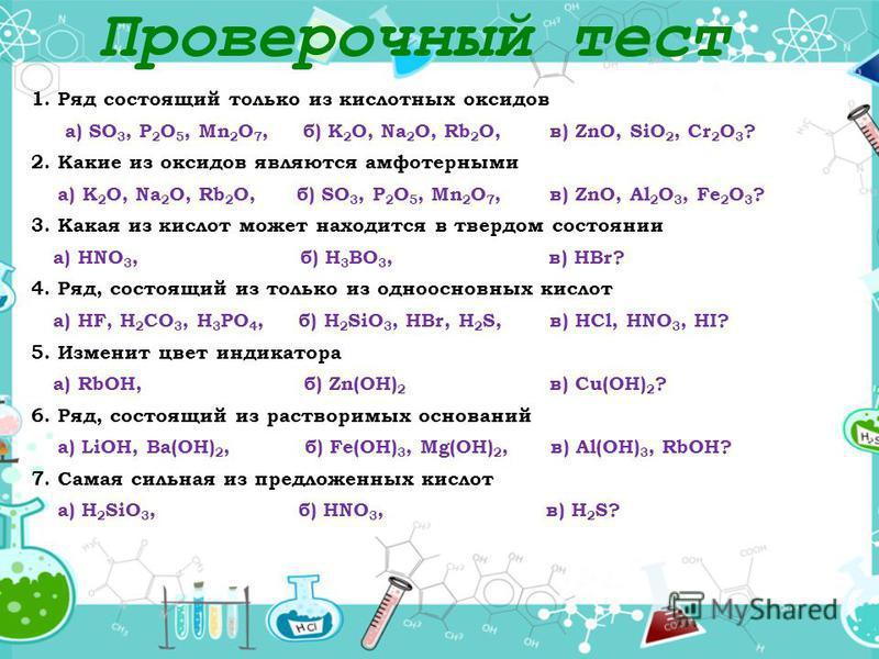 Кислоты – это сложные соединения, содержащие атомы водорода и кислотный остаток Н n R 1. По наличию кислорода – бескислородные и кислородсодержащие 2. По количеству водорода – одно-, двух-, и много-основные