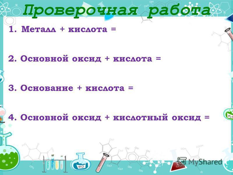 Проверочный тест 1. Ряд состоящий только из кислотных оксидов а) SO 3, P 2 O 5, Mn 2 O 7 2. Какие из оксидов являются амфотерными в) ZnO, Al 2 O 3, Fe 2 O 3 3. Какая из кислот может находится в твердом состоянии б) H 3 BO 3 4. Ряд, состоящий из тольк
