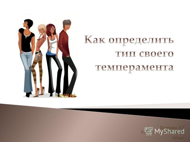 Кочкина Е.Г МАОУ «МСОШ 20» Миасс