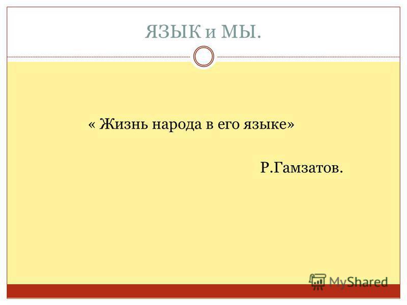 ЯЗЫК и МЫ. « Жизнь народа в его языке» Р.Гамзатов.