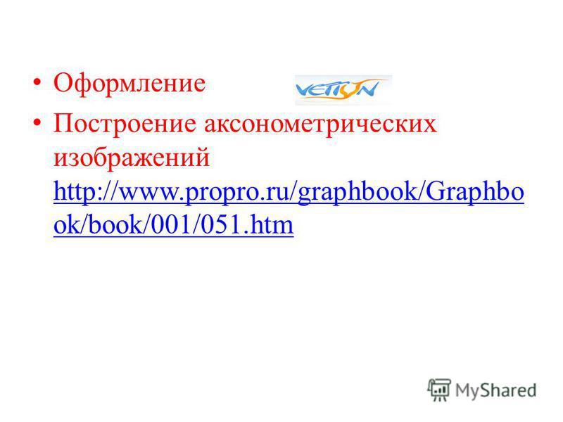 Оформление Построение аксонометрических изображений http://www.propro.ru/graphbook/Graphbo ok/book/001/051. htm http://www.propro.ru/graphbook/Graphbo ok/book/001/051.htm