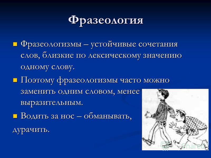 Фразеология Фразеологизмы – устойчивые сочетания слов, близкие по лексическому значению одному слову. Фразеологизмы – устойчивые сочетания слов, близкие по лексическому значению одному слову. Поэтому фразеологизмы часто можно заменить одним словом, м