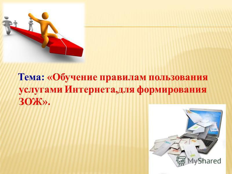 Тема: «Обучение правилам пользования услугами Интернета,для формирования ЗОЖ».