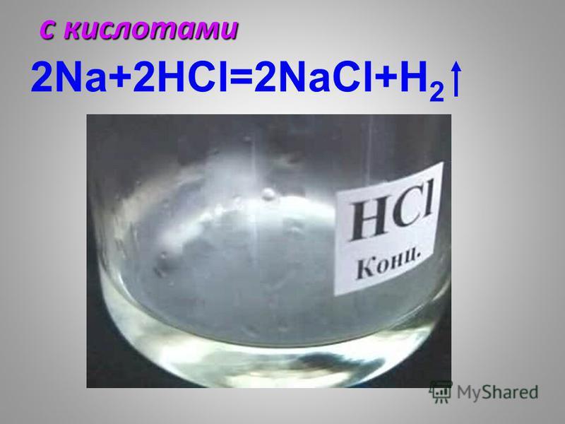 с кислотами 2Na+2HCl=2NaCl+H 2
