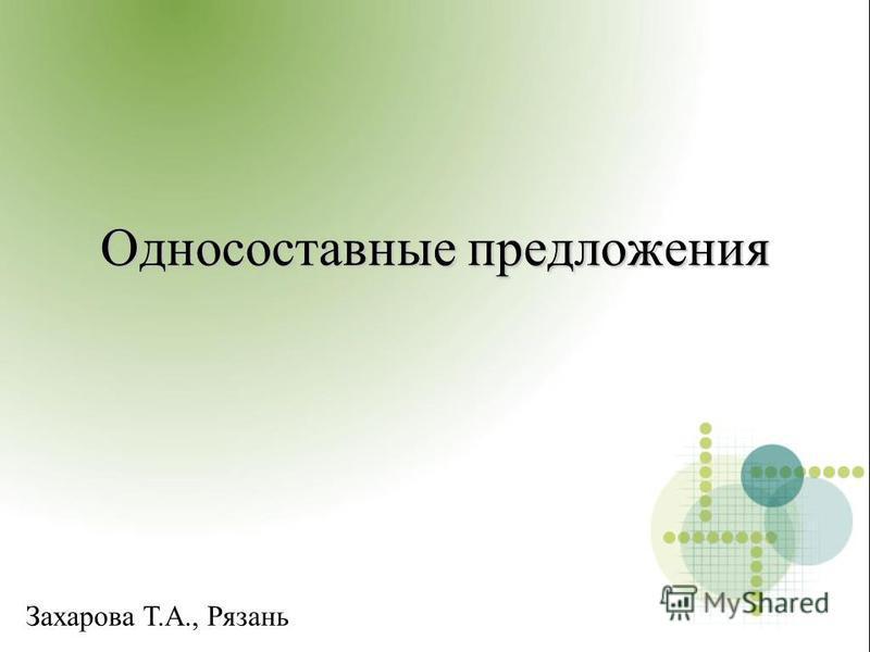 Односоставные предложения Захарова Т.А., Рязань