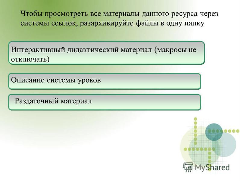 Интерактивный дидактический материал (макросы не отключать) Описание системы уроков Чтобы просмотреть все материалы данного ресурса через системы ссылок, разархивируйте файлы в одну папку Раздаточный материал