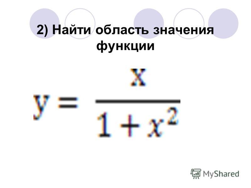 2) Найти область значения функции