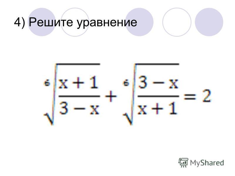 4) Решите уравнение