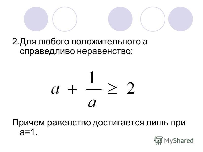 2. Для любого положительного a справедливо неравенство: Причем равенство достигается лишь при а=1.