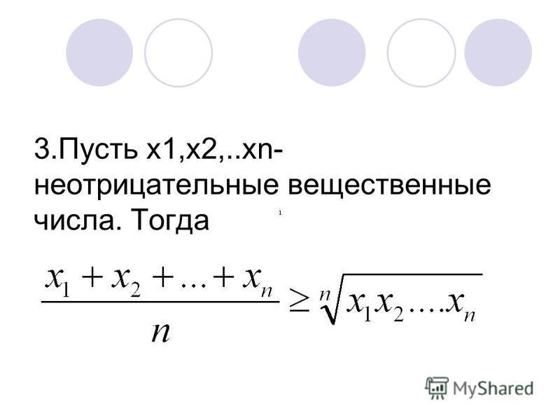 3. Пусть x1,x2,..xn- неотрицательные вещественные числа. Тогда