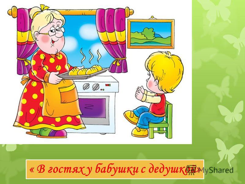 « В гостях у бабушки с дедушкой»