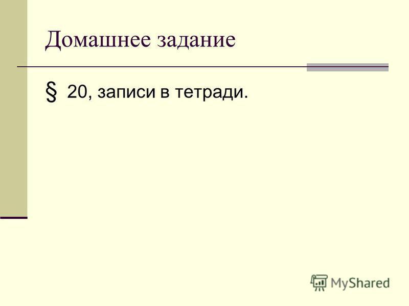 Домашнее задание § 2§ 20, записи в тетради.