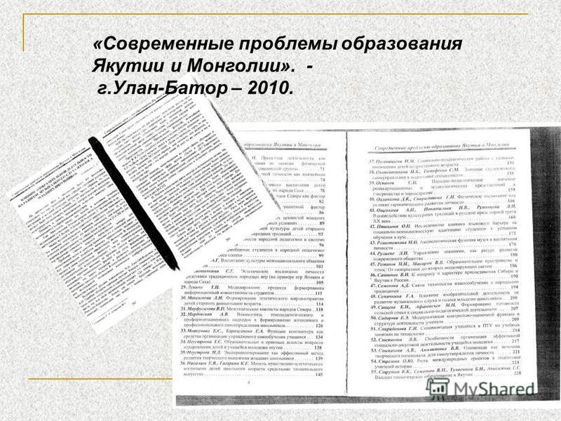 «Современные проблемы образования Якутии и Монголии». - г.Улан-Батор – 2010.