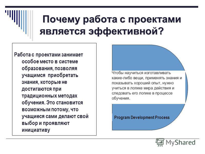 Почему работа с проектами является эффективной? Работа с проектами занимает особое место в системе образования, позволяя учащимся приобретать знания, которые не достигаются при традиционных методах обучения. Это становится возможным потому, что учащи