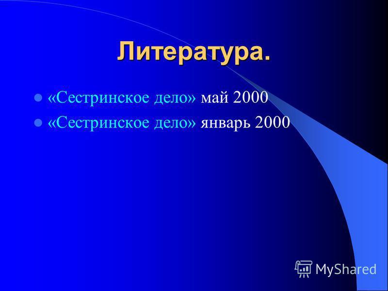 Литература. «Сестринское дело» май 2000 «Сестринское дело» январь 2000