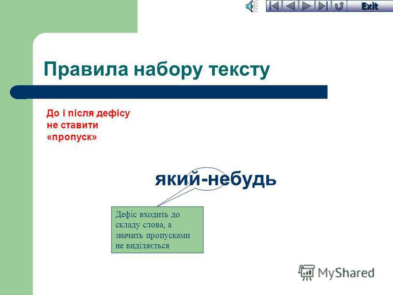 Exit Правила набору тексту Після відкриваючих дужок або лапок відразу писати текст. приклад (тексту) з дужками Перед відкиваючою дужкою повинен бути пропуск, після відкриваючої дужки пропуску немає. Перед закриваючою дужкою пропуску немає, після закр