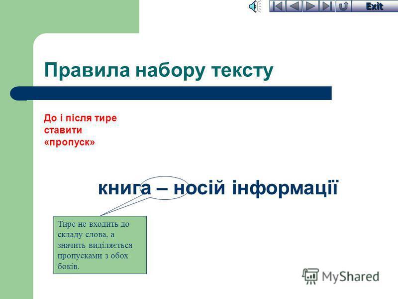 Exit Правила набору тексту До і після дефісу не ставити «пропуск» який-небудь Дефіс входить до складу слова, а значить пропусками не виділяється