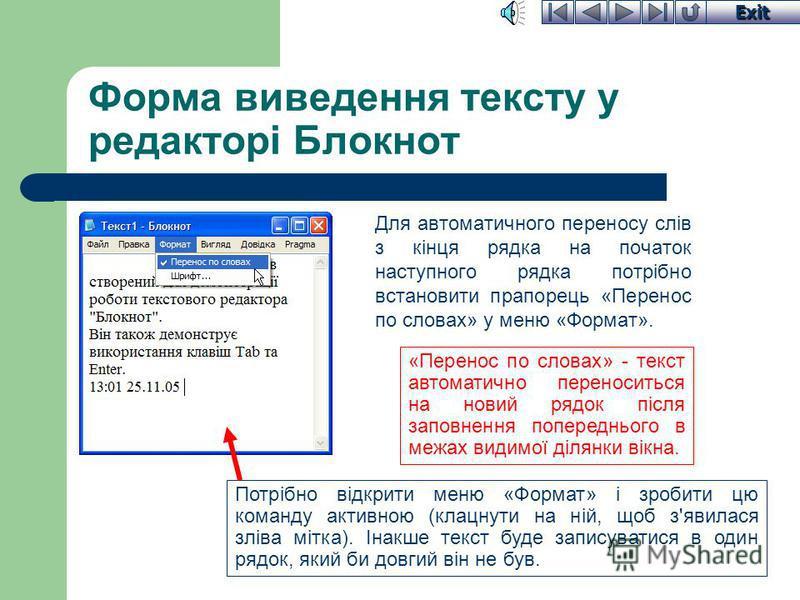 Exit Правила набору тексту книга – носій інформації Тире не входить до складу слова, а значить виділяється пропусками з обох боків. До і після тире ставити «пропуск»