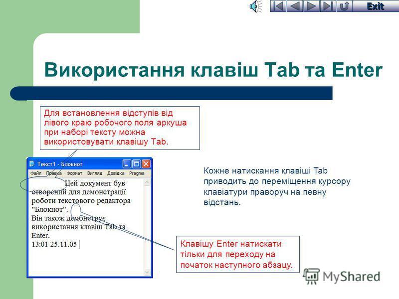 Exit Форма виведення тексту у редакторі Блокнот Для автоматичного переносу слів з кінця рядка на початок наступного рядка потрібно встановити прапорець «Перенос по словах» у меню «Формат». «Перенос по словах» - текст автоматично переноситься на новий