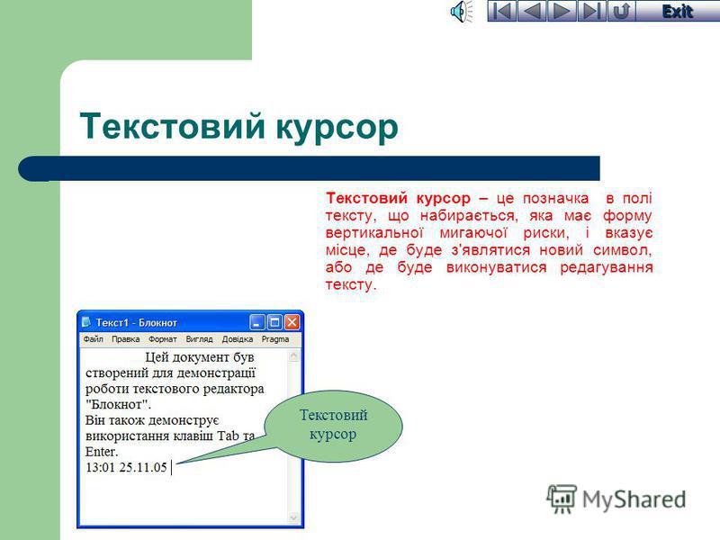Exit Виправлення помилок До прийомів редагування відносять наступні прийоми: вилучення символу із тексту вставка символу до тексту вилучення групи символів із тексту вставка групи символів до тексту із буферу обміну Процес виправлення помилок називає